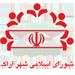 شَورای اسلامی شهر اراک